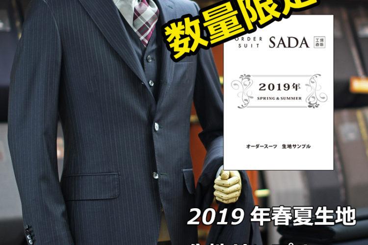 【新柄】2019年春夏生地サンプル発売開始のお知らせ