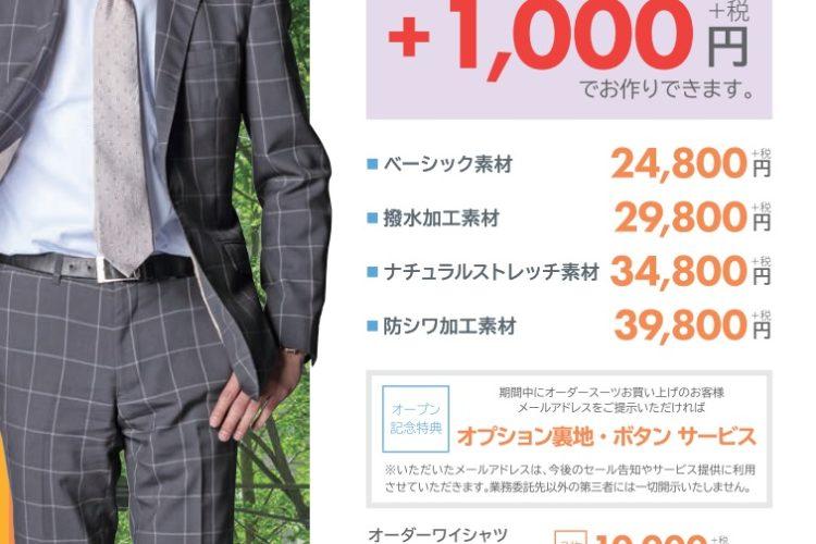 【3/18(月)】大阪谷町ショールーム リニューアルオープンセールのお知らせ
