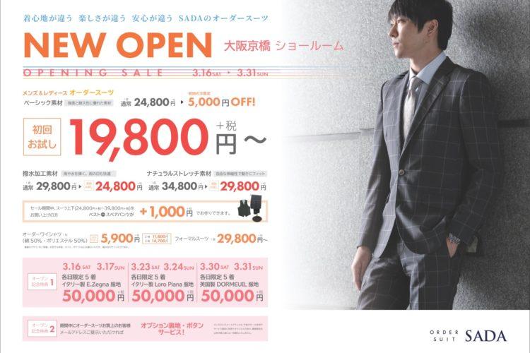 【3/16(土)】大阪京橋ショールーム オープン記念セールのお知らせ