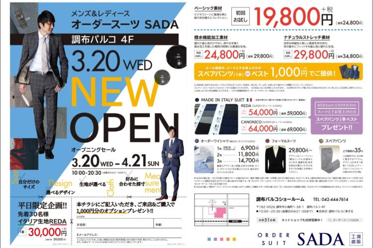 【3/20(水)】調布パルコショールーム オープン記念セールのお知らせ