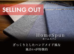 ホームスパン HOME SPUN (ウール100%) 2018年秋冬限定生地
