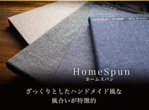 HOME SPUN (ホームスパン) (ウール100%)