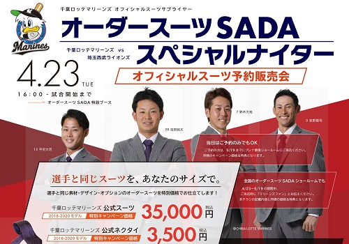 【04/23(火)】千葉ロッテマリーンズ オーダースーツSADAスペシャルナイターを開催致します!