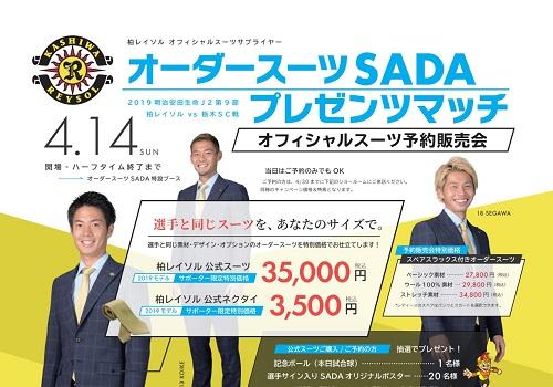 【04/14(日)】柏レイソル オーダースーツSADAプレゼンツマッチを開催致のお知らせ