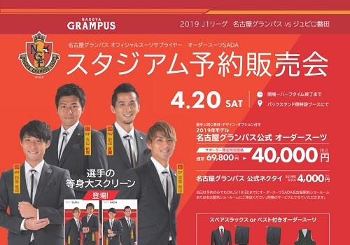 【04/20(土)】名古屋グランパス オーダースーツスタジアム予約販売会を開催致します!