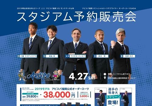 【04/27(土)】アビスパ福岡 オーダースーツスタジアム予約販売会を開催致します!