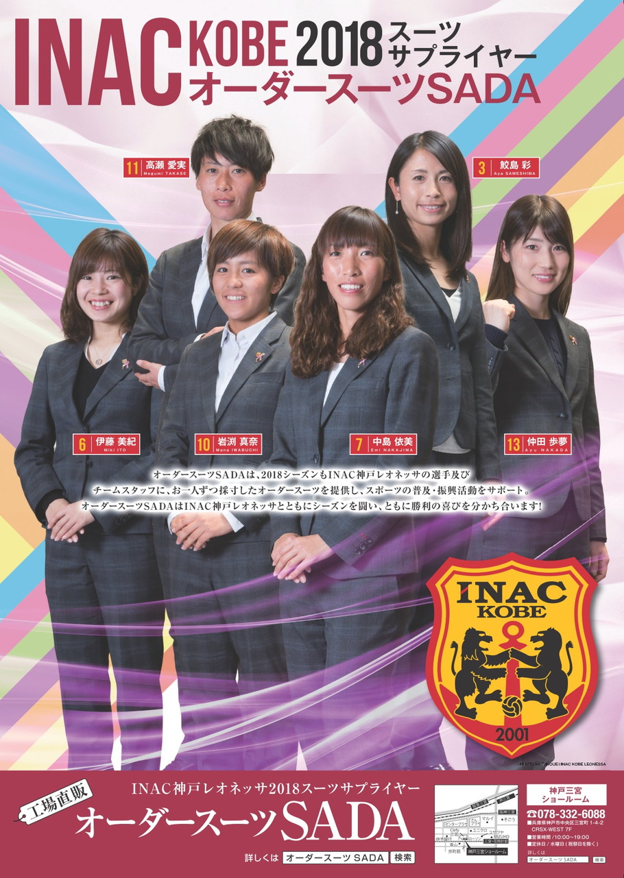 2018_inac