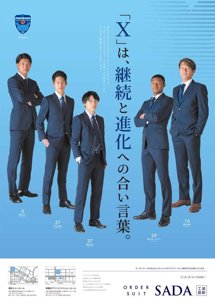 2020yokohama_FC