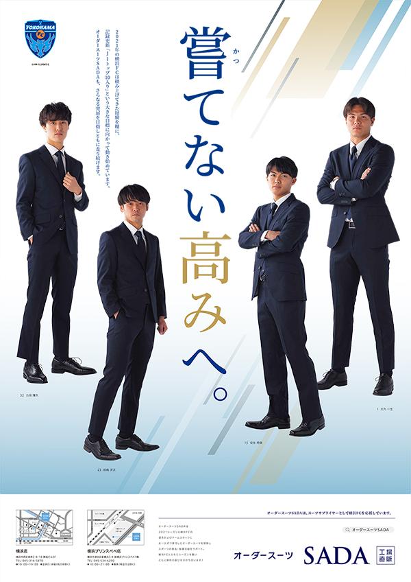 2021_yokohamafcB2_0421