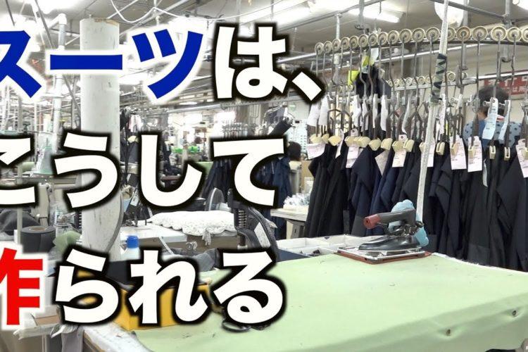 スーツの作り方の違い、分かりますか?大手オーダースーツ工場が解説!