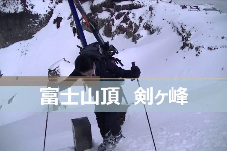 ビジネススーツで富士山頂から山スキー!オーダースーツSADA社長の挑戦!