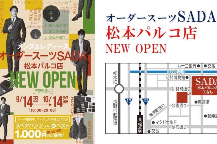 長野県にお住まいのビジネスマンの皆様へ