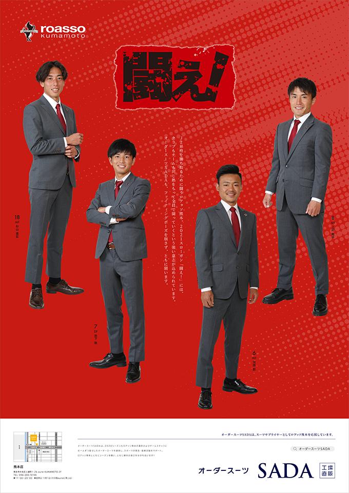 ロアッソ熊本B2ポスター-5