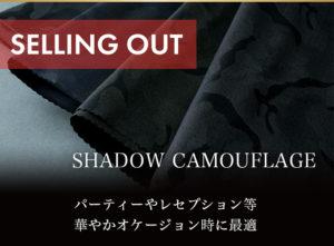 シャドーカモフラージュ SHADOW CAMOUFLAGE(ウール100%) 2016年限定秋冬生地