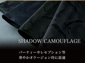 シャドーカモフラージュ SHADW CAMOUFLAGE (ウール100%)