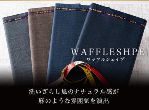 ワッフルシェイプ WAFFLESHPE (ウール100%)