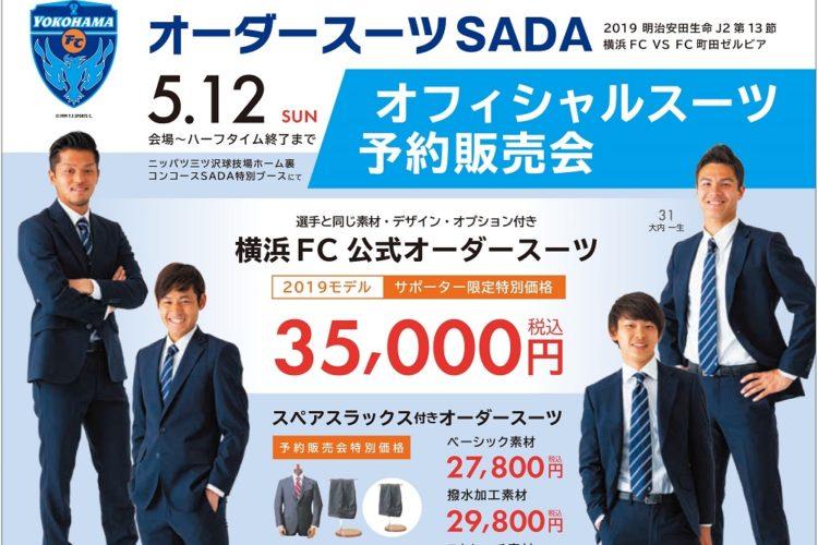 5/12(日) 横浜FC オーダースーツスタジアム予約販売会を開催!