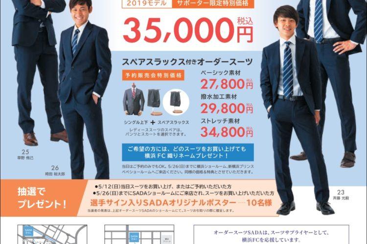 【05/12(日)】横浜FC オーダースーツスタジアム予約販売会を開催致します!