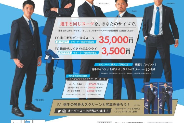 【05/19(日)】町田ゼルビア オーダースーツSADA プレゼンツマッチを開催致します!