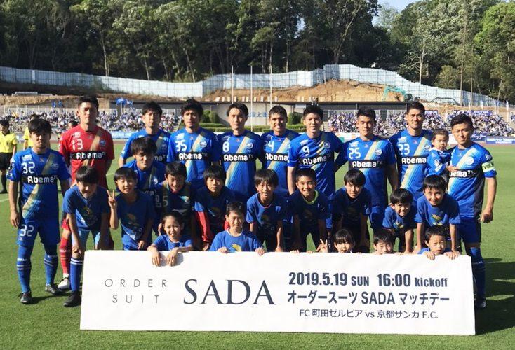 【05/19(日)】町田ゼルビア オーダースーツSADA プレゼンツマッチを開催致しました!