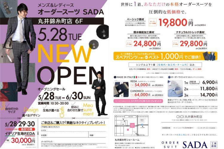 【5/28(火)】丸井錦糸町ショールーム オープン記念セールのお知らせ