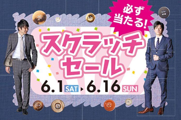 【6/1~6/16】スクラッチセール開催を開催致します!