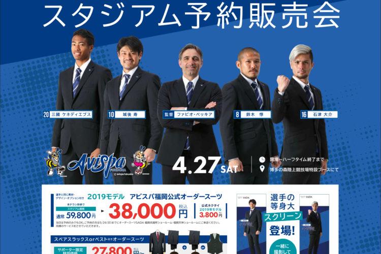 04/27(土) アビスパ福岡 スタジアム予約販売会を開催!
