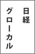 「日経グローカル」に掲載されました!
