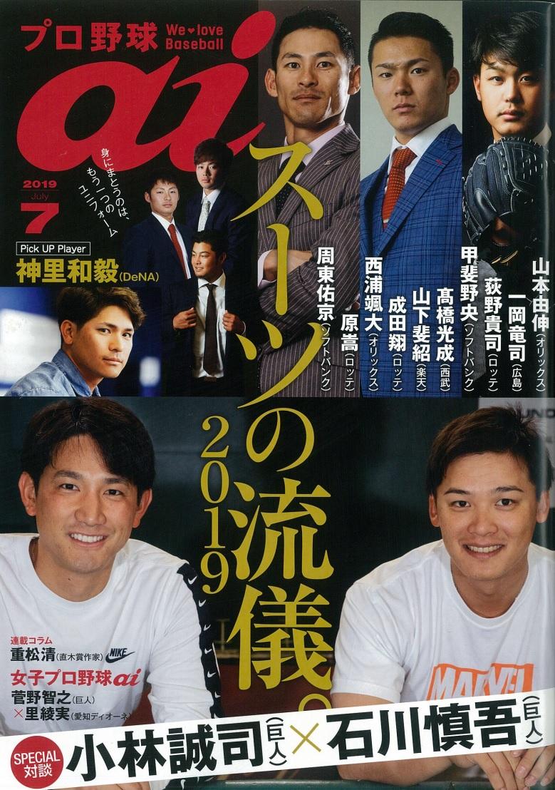 「プロ野球ai スーツの流儀」2019年7月号に掲載されました!