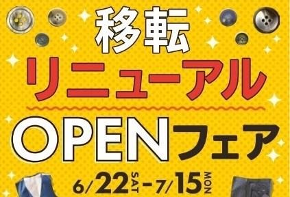 【6/15(土)】宇都宮大通りショールーム 移転リニューアルOPENフェアのお知らせ