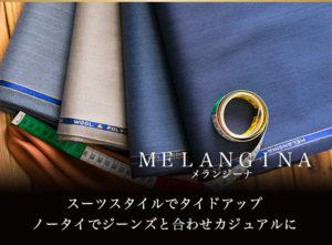 メランジーナ MERANGINA (ウール50%/ポリ50%)