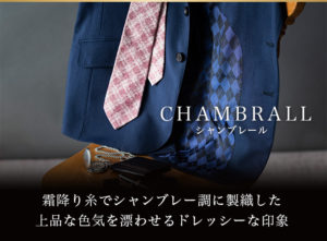 シャンブレール SHAMBRALL (ウール100%)