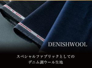 デニッシュウール DENISHWOOLE (ウール100%)