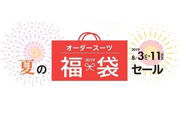 【8/3~8/11】夏生地限定福袋セールを開催致します!
