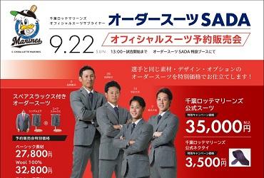 【09/22(日)】千葉ロッテマリーンズ オーダースーツSADA スタジアム販売会を開催致します!