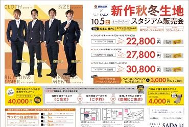 【10/05(土)】ベガルタ仙台 オーダースーツSADA スタジアム販売会を開催致します!