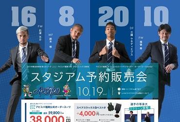 【10/19(土)】アビスパ福岡 オーダースーツSADA スタジアム販売会を開催致します!