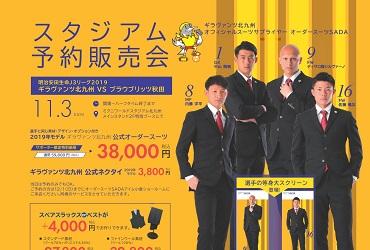 【11/03(日)】ギラヴァンツ北九州 オーダースーツSADA スタジアム販売会を開催致します!