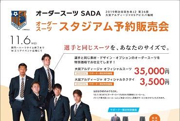 【11/06(水)】大宮アルディージャ オーダースーツSADA スタジアム販売会を開催致します!