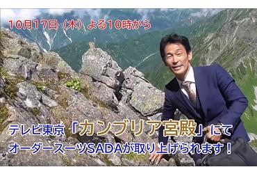 【10月17日(木)】テレビ東京「カンブリア宮殿」でオーダースーツSADAが取り上げられます!