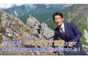 【10月17日(木)】テレビ東京「カンブリア宮殿」にオーダースーツSADAが取り上げられました!