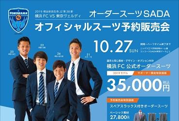 【10/27(日)】横浜FC オーダースーツSADA スタジアム販売会を開催致します!