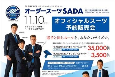 【11/10(日)】FC町田ゼルビア オーダースーツSADA スタジアム販売会を開催致します!