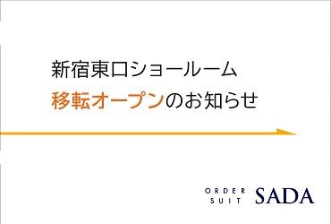 新宿東口ショールーム移転OPENのお知らせ