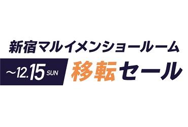 新宿マルイメンショールーム移転OPENのお知らせ