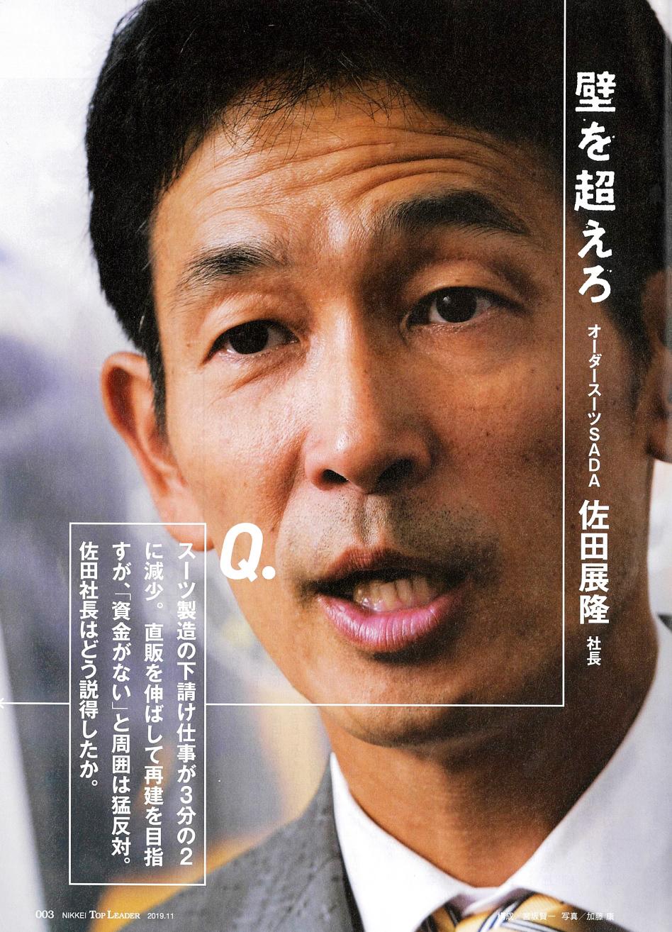 「日経トップリーダー」に掲載されました!
