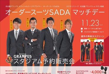 【11/23(土)】名古屋グランパス オーダースーツSADAマッチデーを開催致します!