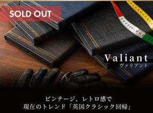 ヴァリアント Valiant(ウール100%)2019年秋冬限定生地