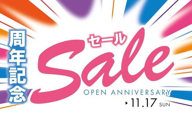 関西店舗周年記念セール開催中!