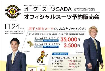 【11/24(日)】柏レイソル オーダースーツSADA スタジアム販売会を開催致します!